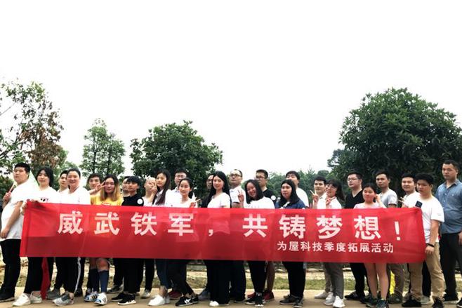 广州为屋科技有限公司拓展活动圆满举行
