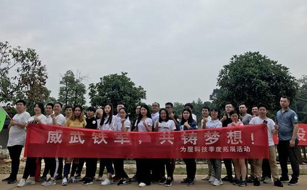 广州为屋在斌辉农庄2020拓展训练营圆满成