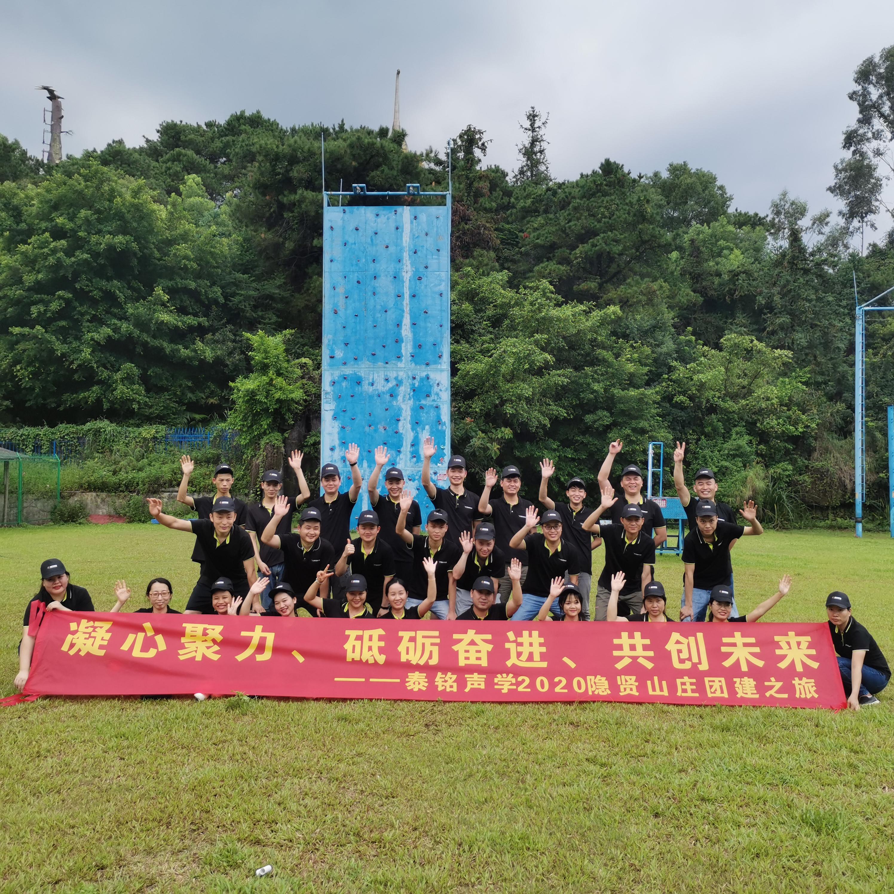 【活动回顾】秦铭深学有限公司隐贤山庄