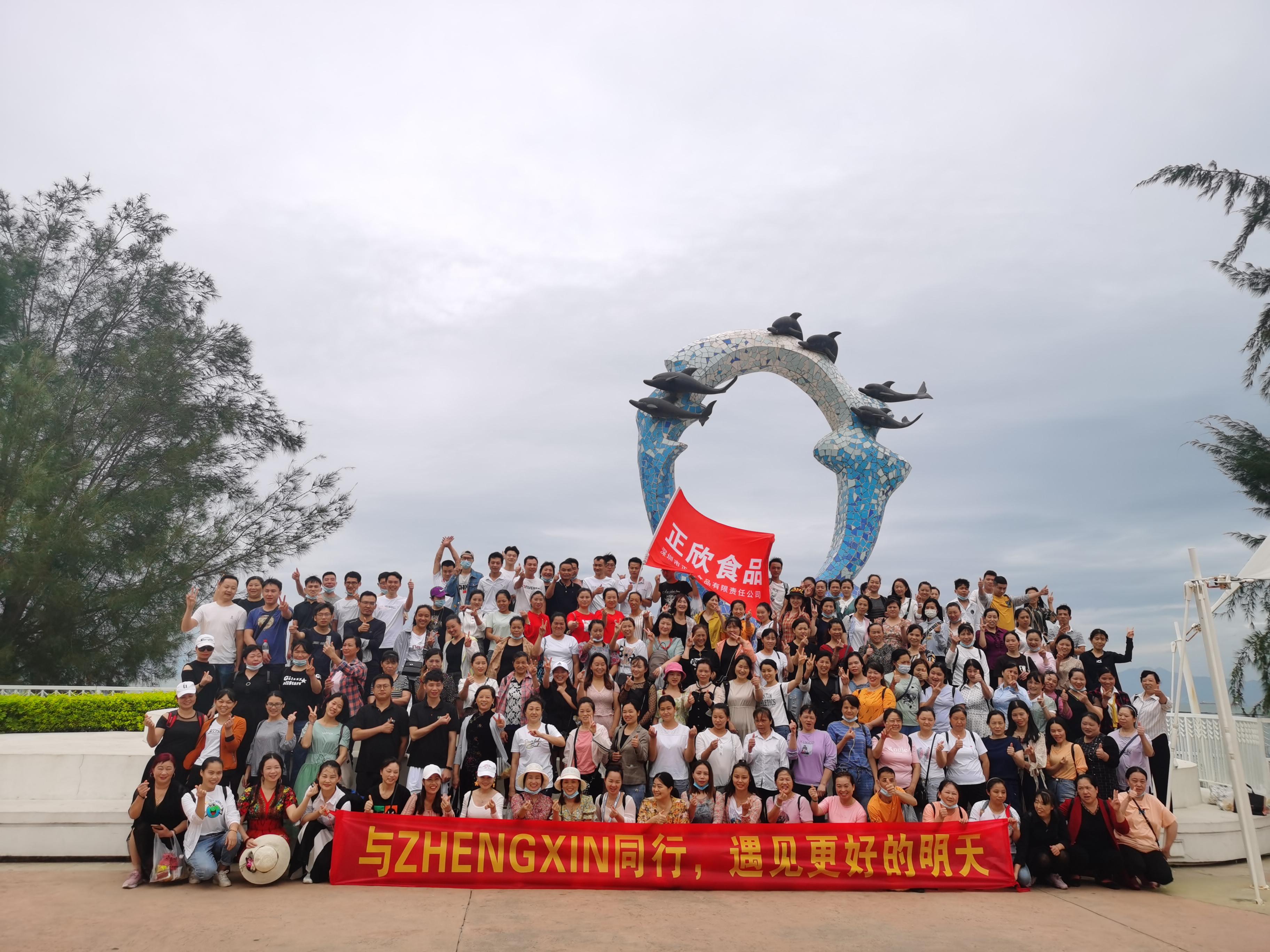 【活动回顾】深圳市正欣食品有限责任公司惠州巽寮湾拓展之旅圆满结束!
