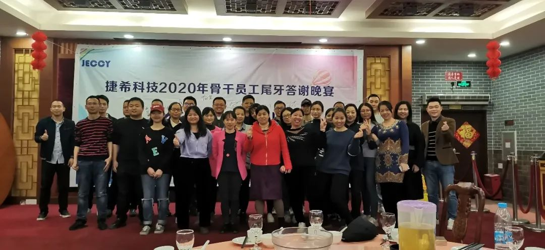 【活动回顾】深圳捷希科技有限公司惠州东岸年会拓展之旅圆满结束!