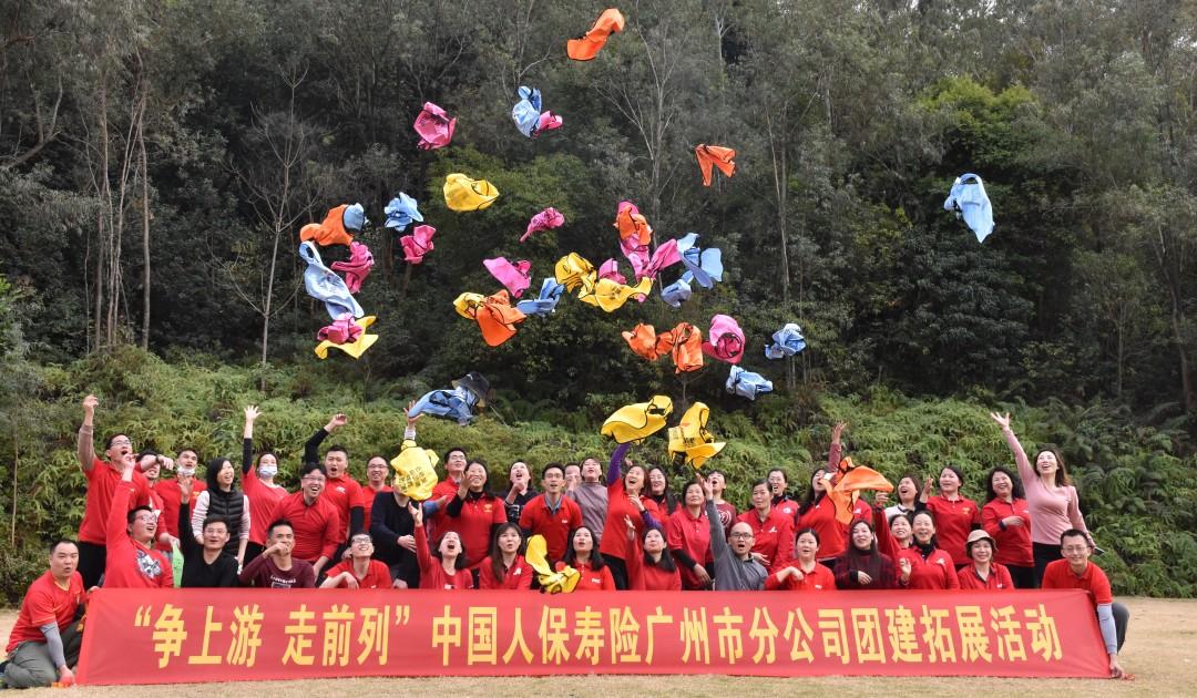 【活动回顾】中国人保寿广州分公司五龙山庄之旅圆满结束!