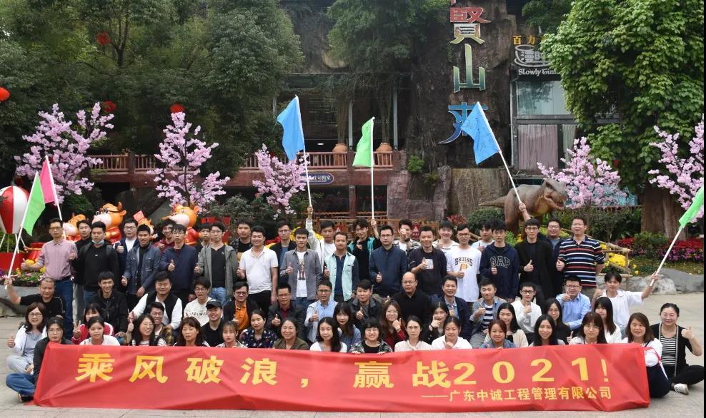 【活动回顾】广州中城工程管理有限公司