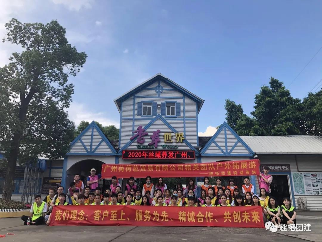 【活动回顾】广州荷荷芭贸易有限公司拓