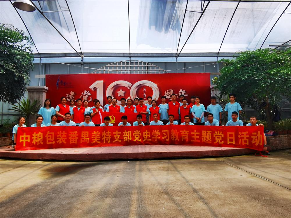 【活动回顾】广州中粮包装番禺美特团建拓展活动圆满结束!