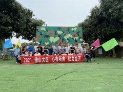 <b>【活动回顾】天地华宇佛山大区2021团建拓展活动圆满完成!</b>