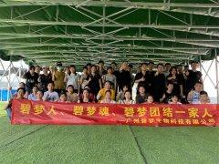 <b>【活动回顾】广州碧梦生物科技有限公司团建拓展活动圆满结束!</b>